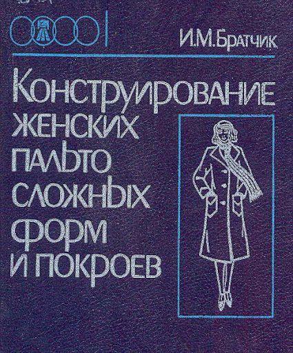 construction of women's coats - SSvetLanaV - Веб-альбомы Picasa