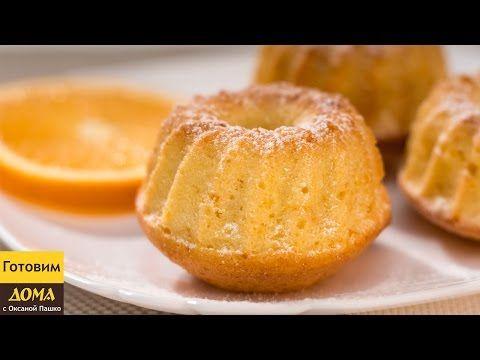 Ароматные Апельсиновые Маффины. Самый вкусный рецепт. ГОТОВИМ ДОМА - YouTube