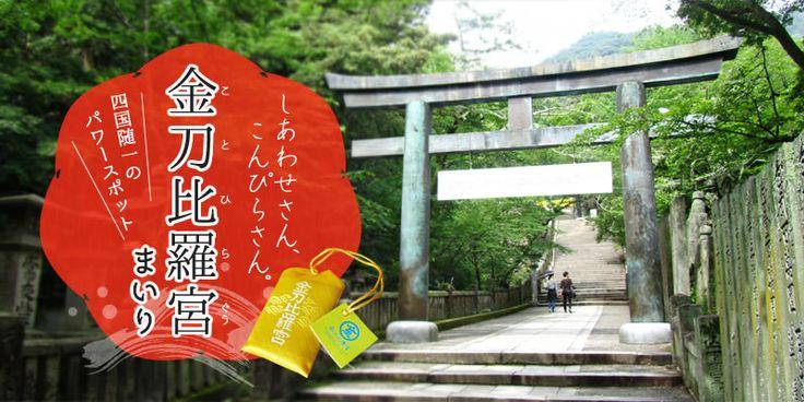 しあわせさん、こんぴらさん。四国随一のパワースポット!金刀比羅宮まいり Trip Kotohiragu, power spot, Shrine, Kagawa, Japan,
