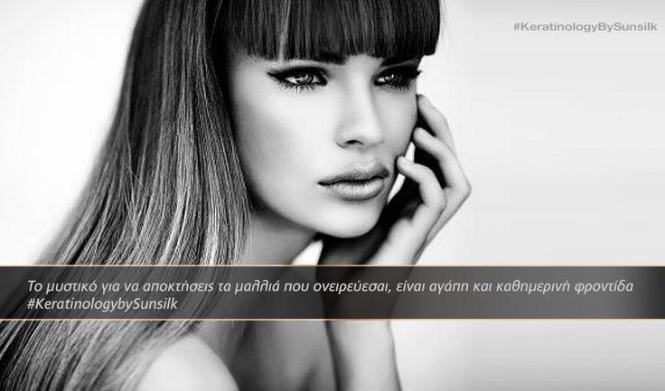 Φρόντιδα για τα μαλλιά σου με το #KeratinologybySunsilk