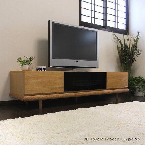 BN 幅160cm テレビ台 テレビボード ナチュラル 国産 日本製 木製 TVボード 北欧 家具 テイスト ロー