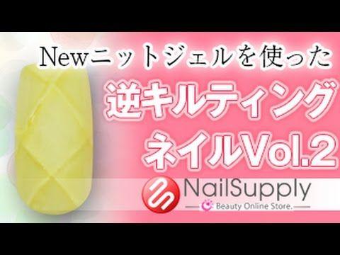Newニットジェルを使った 逆キルティングネイルVol 2【ジェルネイルアート・チェック編】 - YouTube