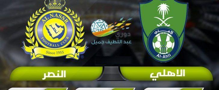 بث مباشر مباراة الاهلي والنصر اليوم Sport Team Logos Sports News Team Logo