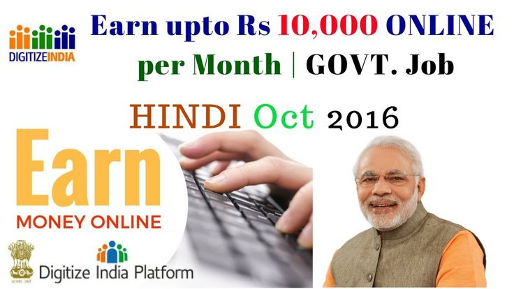cool - Earn Money ONLINE Upto Rs10000 PER MONTH with PROOF from Digitize India