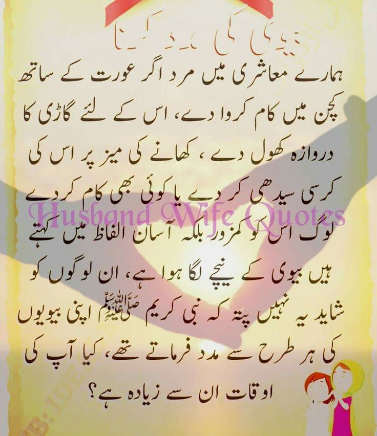 Bad Wife Quotes In Urdu: 17 Best Images About Urdu Quotes On Pinterest