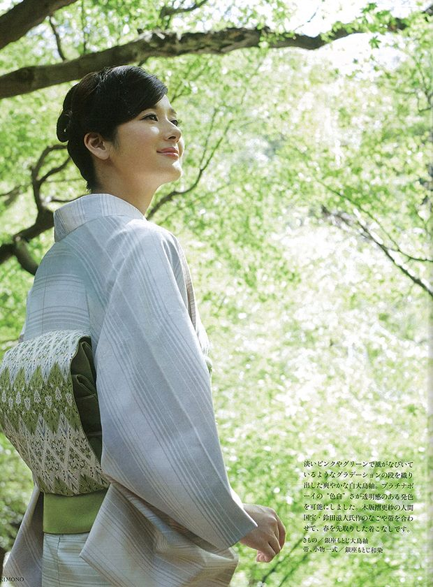 Kimono / 紬 / 大島紬・九寸帯(薄緑・水仙柄)