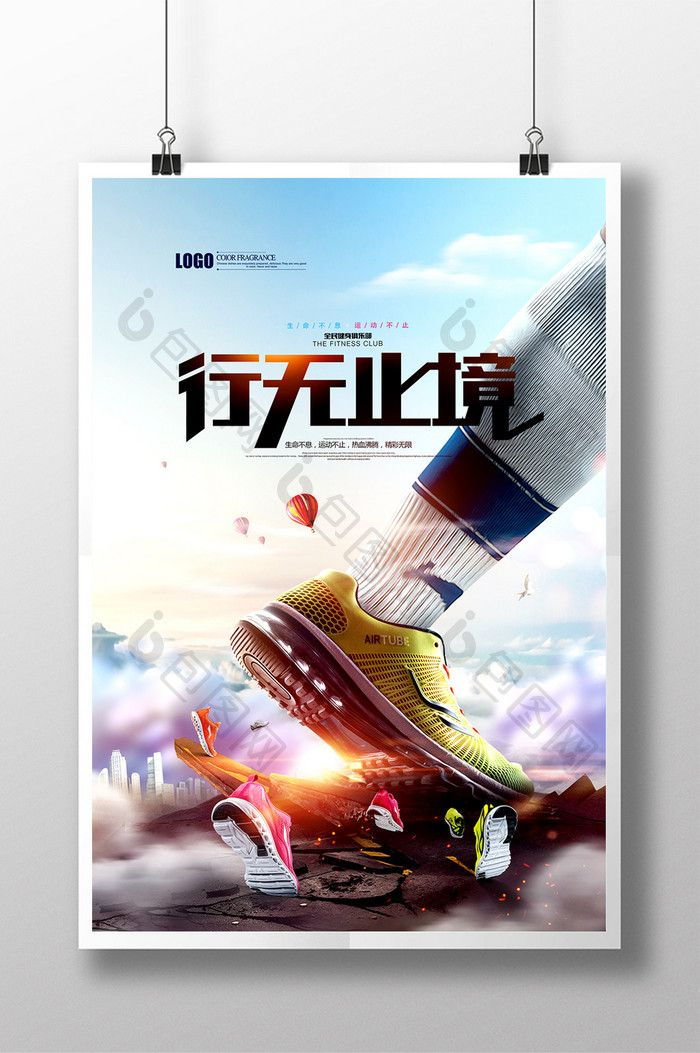 sneakers advertising lines endless sports sports poster posterdesign