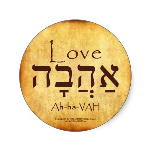 LOVE HEBREW Tattoo... I want this word.