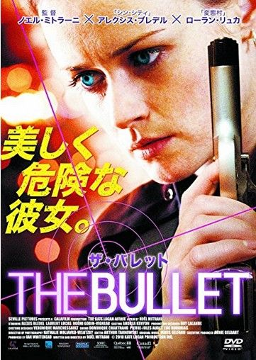 The Bullet ザ・バレット<未>(2010) Alexis Bledel -The Kate Logan Affair (DVD Japanese Edition)