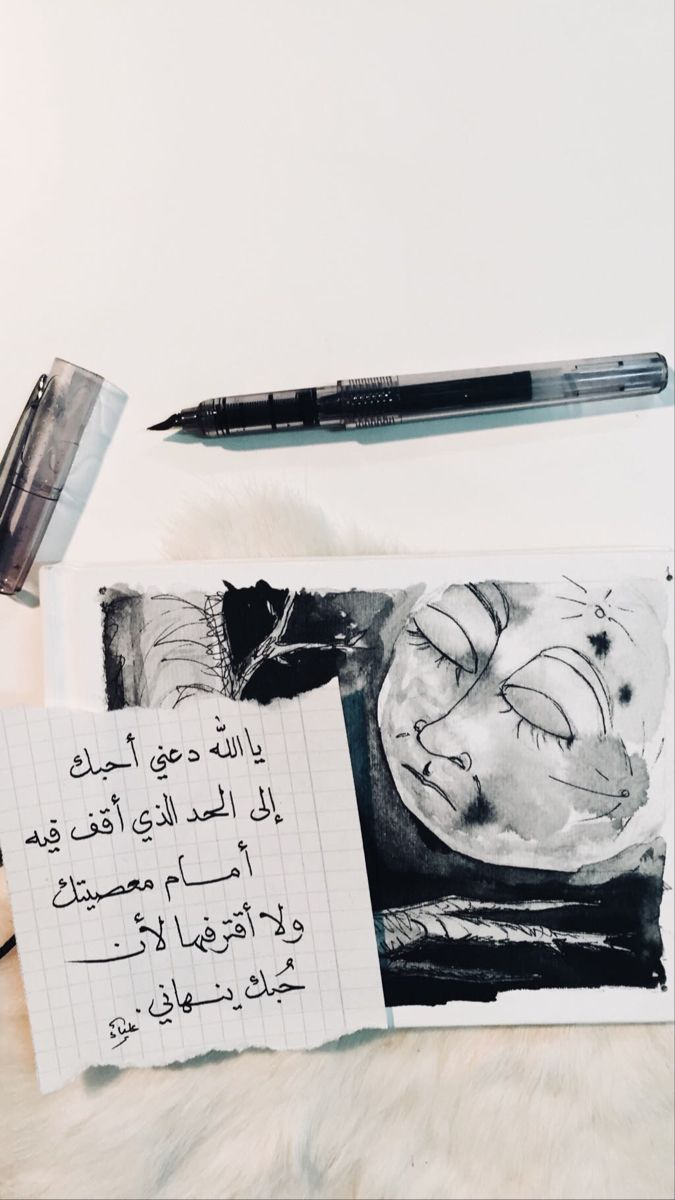 Pin By Alaya Aljabri On لوحات Life Quotes Arabic Quotes Ink