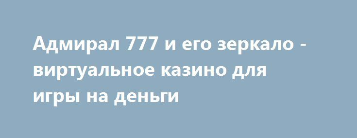 admiral 777 зеркало