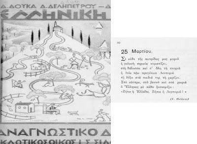 Φεγγαράκι  Μου Λαμπρό...: Η 25Η ΜΑΡΤΙΟΥ ΜΕΣΑ ΑΠΟ ΠΑΛΙΑ ΒΙΒΛΙΑ ΔΗΜΟΤΙΚΟΥ
