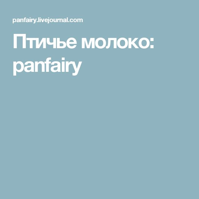 Птичье молоко: panfairy
