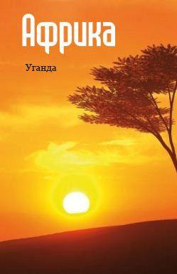 Восточная Африка: Уганда #детскиекниги, #любовныйроман, #юмор, #компьютеры, #приключения