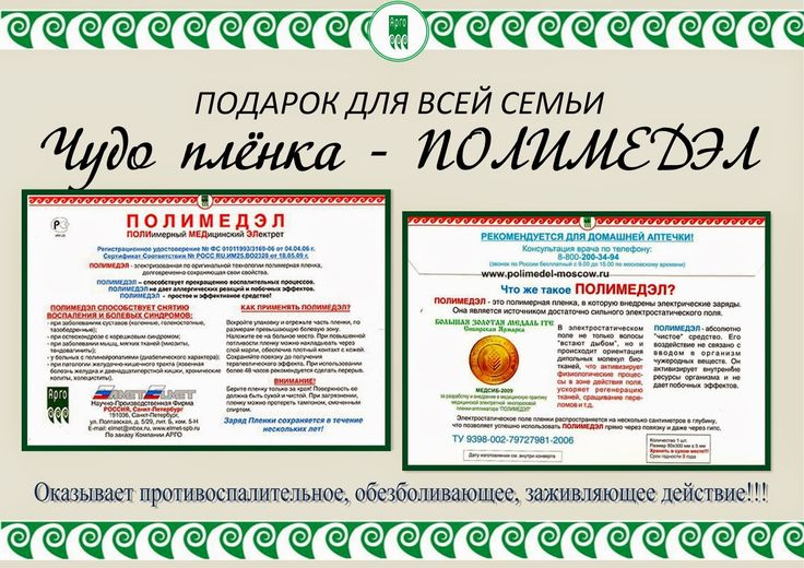 http://www.zdravplus.ru/ru/statiy/bolezni-lechenie/1222