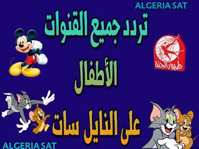 مرحبا بحميع زوار موقع الجيريا سات Algeria Sat تردد جميع قنوات الأطفال 2020 تردد جميع قنوات الأطفال 2020 Alger In 2020 Calm Artwork Artwork Keep Calm Artwork