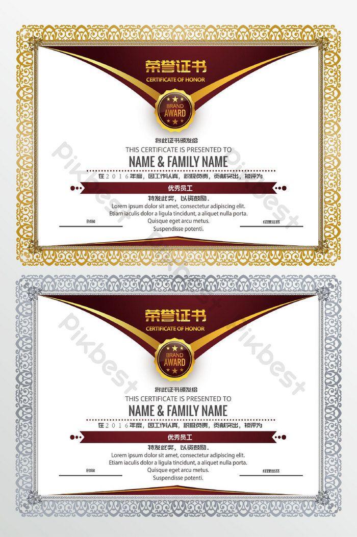 نموذج شهادة الشرف Ai تحميل مجاني Pikbest Templates Lorem Ipsum Names