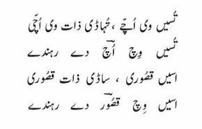 Bulleh Shah Punjabi Poetry-'Tussin ve uchay, towaadhi zaat ve uchi'-Sufi kalam of Baba Bulleh Shah