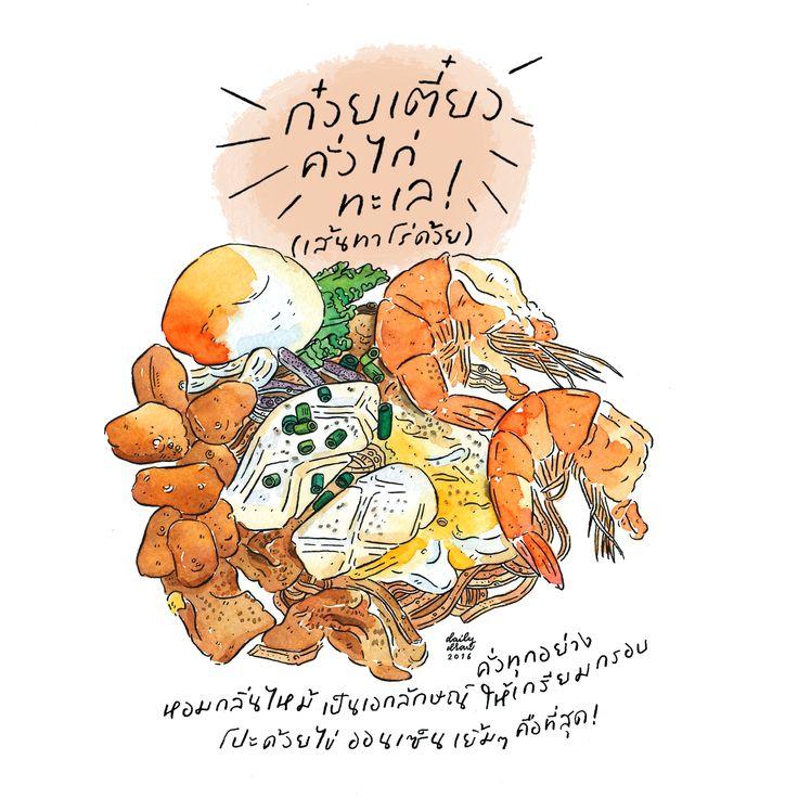 Thai Noodles ' khuy teaw khau kai , talay #thaifood #thailand #noodles