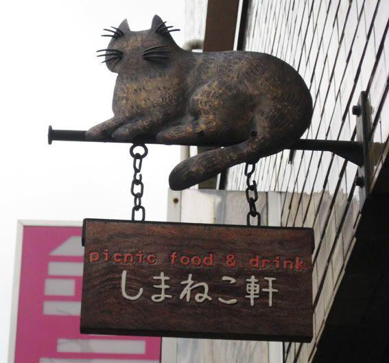 http://www.shimanekoken.com/
