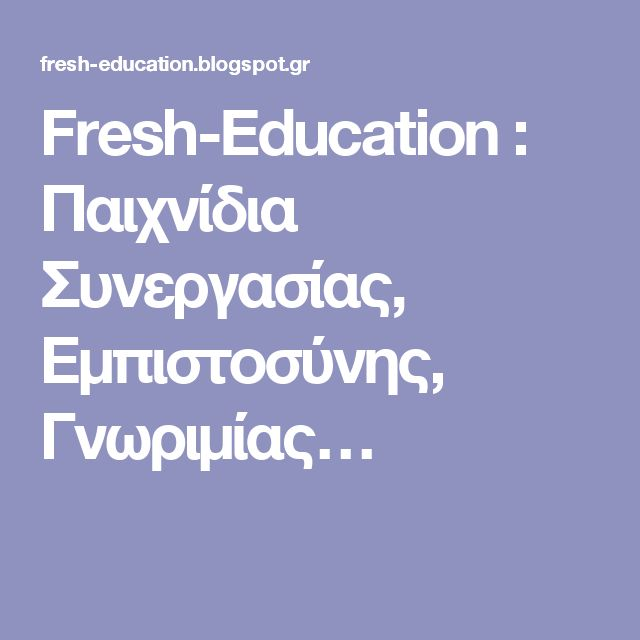 Fresh-Education : Παιχνίδια Συνεργασίας, Εμπιστοσύνης, Γνωριμίας…