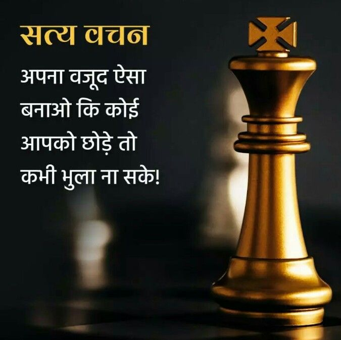 Nice True Hindi Love Quotes In Hindi Good Morning Quotes