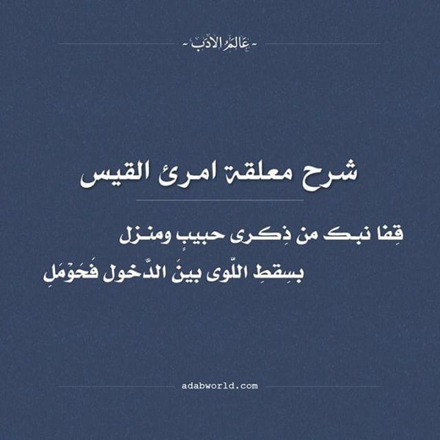 أبيات شعر مدح عالم الأدب اقتباسات من الشعر العربي والأدب العالمي Quotations Arabic Poetry Quotes