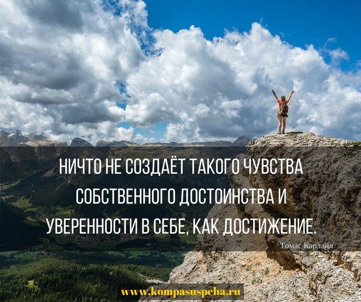 Ничто не создаёт такого чувства собственного достоинства и уверенности в себе, как достижение / Томас Карлайл   ________________________________________________ #достижение #достигать #статьлучьшим #богатство #млм #бизнес #заработок #цитаты #успешные #евгенифоль