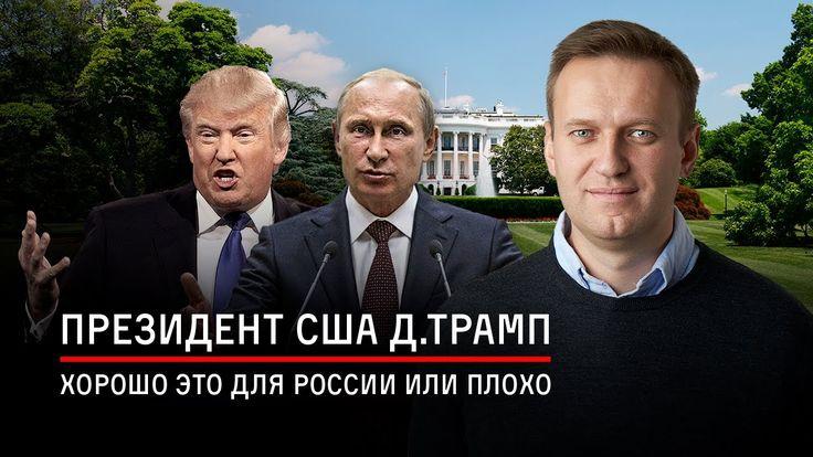 Президент США Д.Трамп: хорошо это для России или плохо?