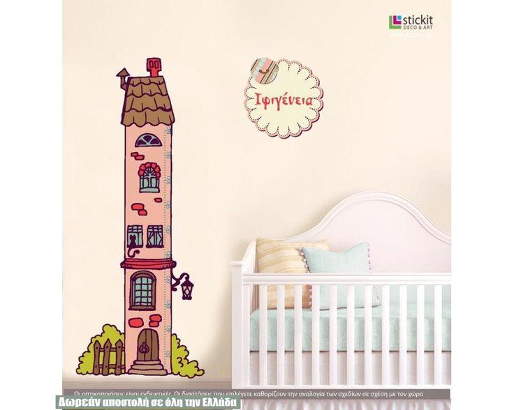 Ο πύργος της πριγκίπισσας, μεζούρα ύψους για κοριτσάκια , αυτοκόλλητα τοίχου, 19,90 € , http://www.stickit.gr/index.php?id_product=18148&controller=product