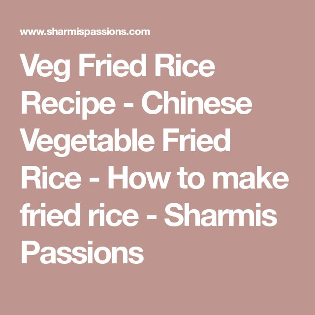 Veg Fried Rice Recipe - Chinese Vegetable Fried Rice - How to make fried rice - Sharmis Passions