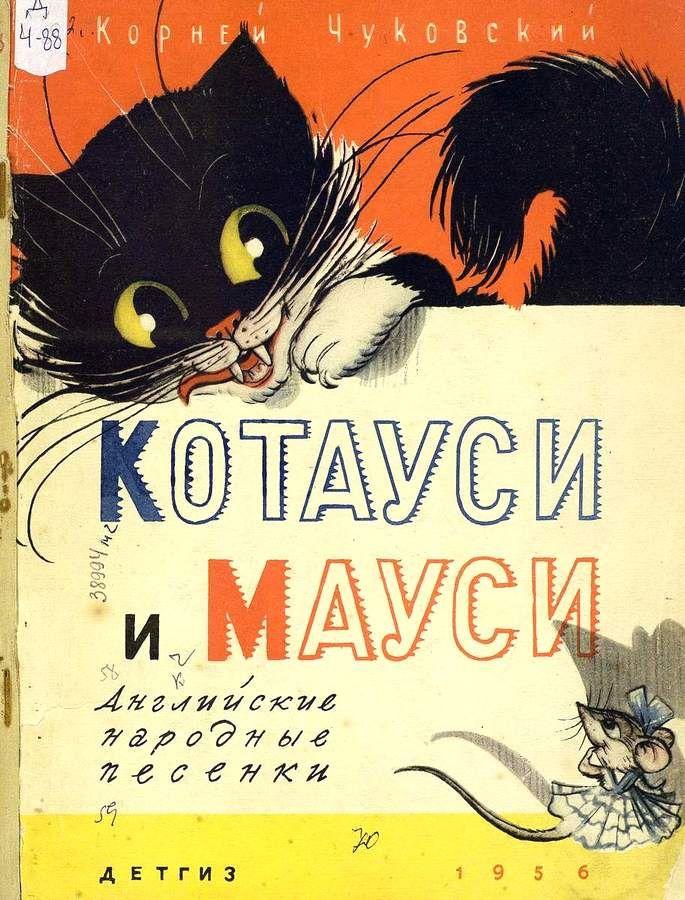 К.Чуковский Катауси и Мауси 1956 гХудожник Сутеев