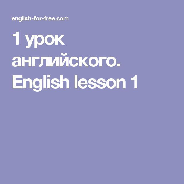 1 урок английского. English lesson 1