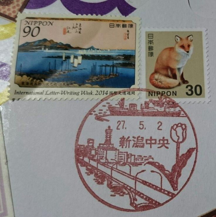 新潟中央郵便局