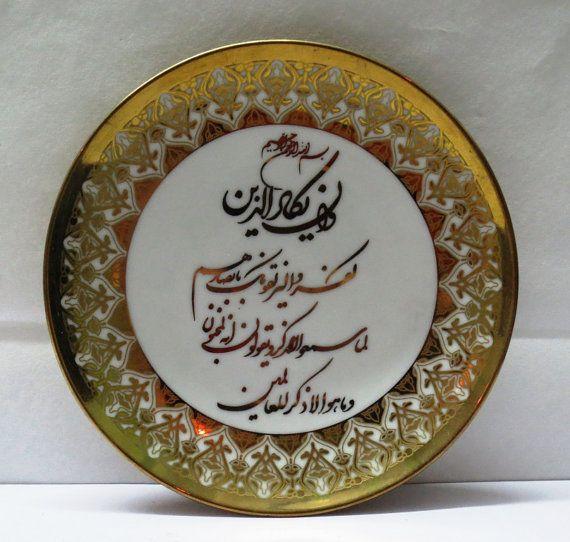Vintage Fine ISLAMIC ARABIC Kalma by heritagecollectible on Etsy, $45.00