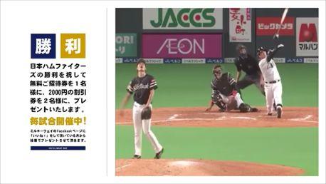 【無料ご招待、当選者の発表を行いました】  日本ハム 6 - 4 ソフトバンク  先発の大谷投手は6回を5安打1失点、四球が多かったもののゲームを作り、2勝目を挙げました!  打線は初回に中田選手の適時打で1点を先制すると、3回には松本選手の右前2点適時打と横尾選手の5号2ランで4点を奪い、序盤で試合を決めました!  本日の当選者の方、3名様へメッセージをお送りさせて頂きました。  見事当選されたフォロワー様、おめでとうございます!  当館では、『北海道日本ハムファイターズ』の勝利を祈願しまして、1勝ごとに『無料ご招待券』を1名様、『¥2,000分の割引券』を2名様に、それぞれプレゼントいたします。  お見逃しのないように奮ってご参加いただき、ファイターズに熱い声援を送って頂けましたら幸いです。  #lovefighters #宇宙一のその先へ #北海道日本ハムファイターズ #日本ハム #ファイターズ #北見市 #北見 #kitami #北海道 #hokkaido #ホテルミルキーウェイ #ミルキーウェイ #ラブホテル #ラブホ