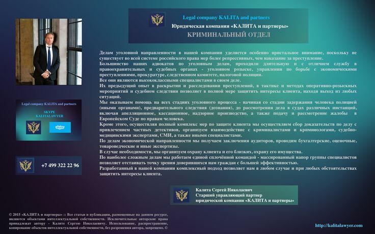 КАЛИТА  и партнеры :: Криминальный отдел :: Юридическая компания :: Калита Сергей Николвевич