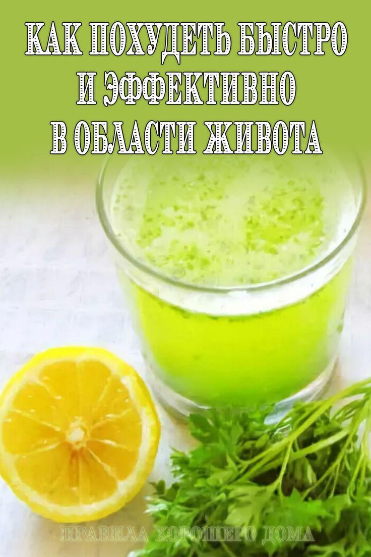 Пить Укроп С Петрушкой Для Похудения. Отвар петрушки для похудения: рецепты настоя