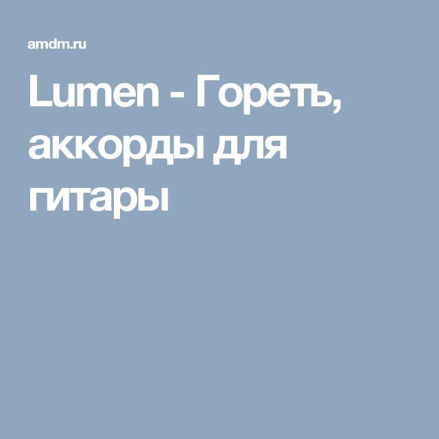 Lumen - Гореть, аккорды для гитары