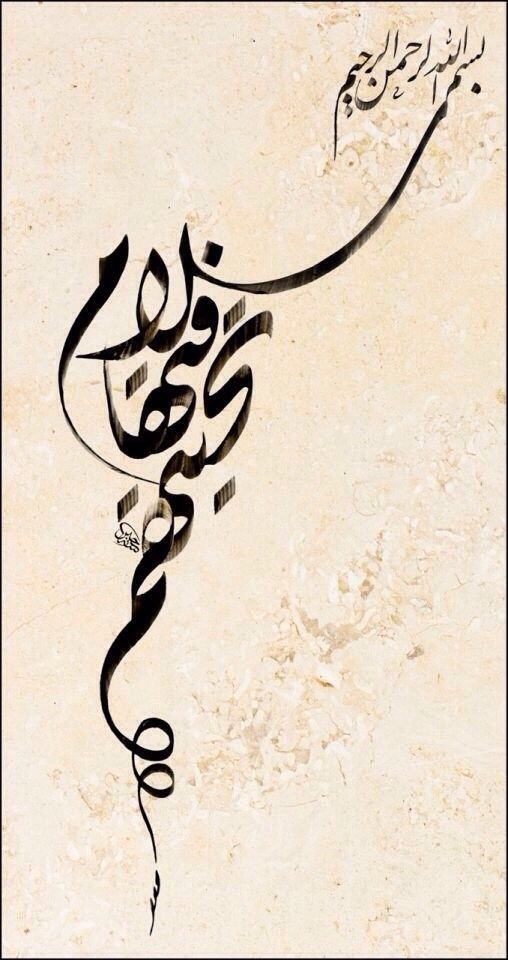 Surat Ibraheem Verse 23 Their The