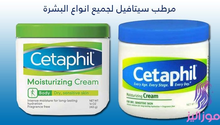 مرطب سيتافيل Cetaphil للبشره الجافه والحساسه والدهنية Moisturizing Skin Cream Moisturizer Cream Fragrance Free Products