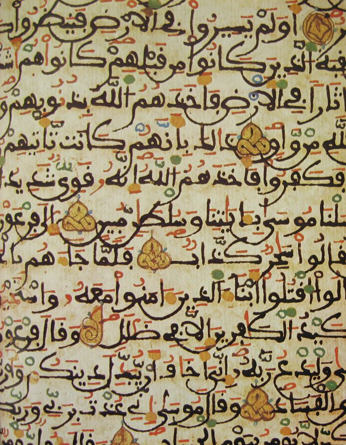 Folio from a Qur'an in Maghribi script, c. 1560. The verses are divided by motifs in gold, while the diacriticals and vocalizations are highlighted with color.