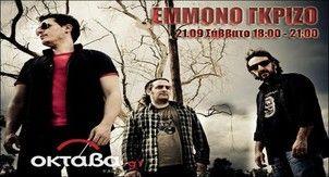 Έμμονο Γκρίζο @ Rock-ό-πολη 21.09 στον Octava Radio - Tranzistoraki's Page!