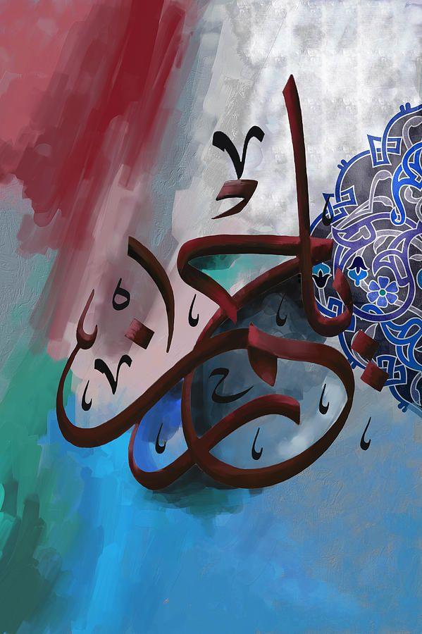 یا رحمن DesertRose///ArRehman Painting