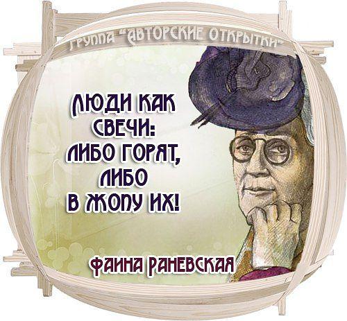 Смешные картинки с надписями фаина раневская