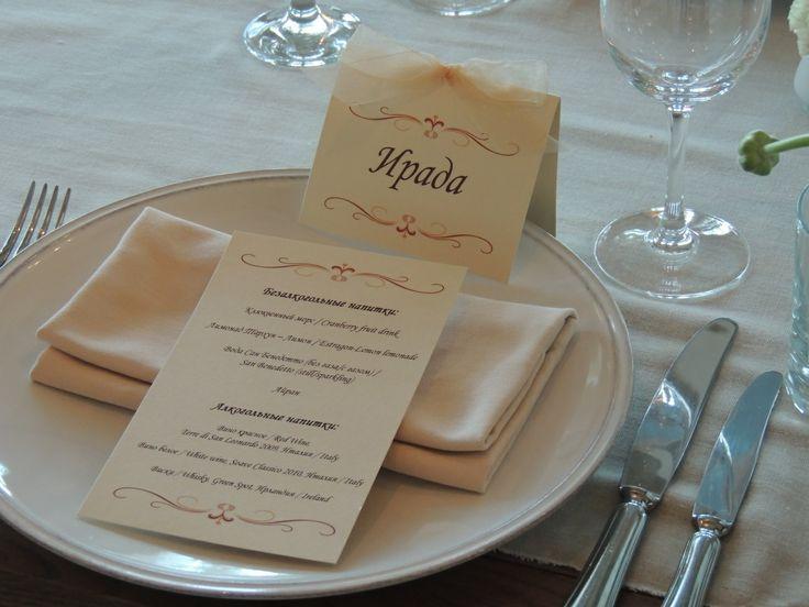 Свадебная полиграфия. Рассадочная карточка, приглашение, меню.