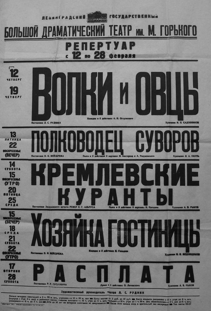 Театральная афиша БДТ
