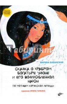 Сказка о храбром богатыре Узоне и его возлюбленной Наюн. По мотивам корякской легенды обложка книги