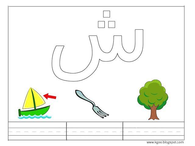 تحضير حرف الشين لرياض الاطفال Arabic Alphabet Letters Learn Arabic Language Arabic Worksheets