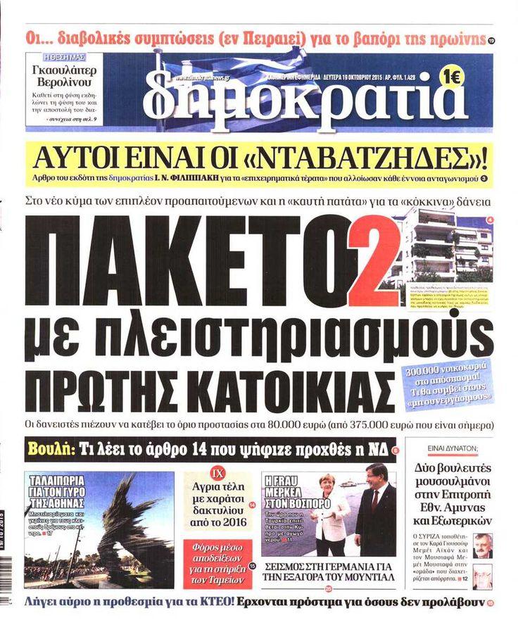 Εφημερίδα ΔΗΜΟΚΡΑΤΙΑ - Δευτέρα, 19 Οκτωβρίου 2015